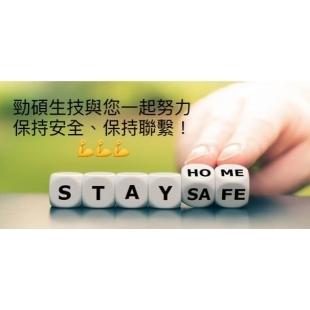 勁碩生技與您一起努力_保持安全保持聯繫.png
